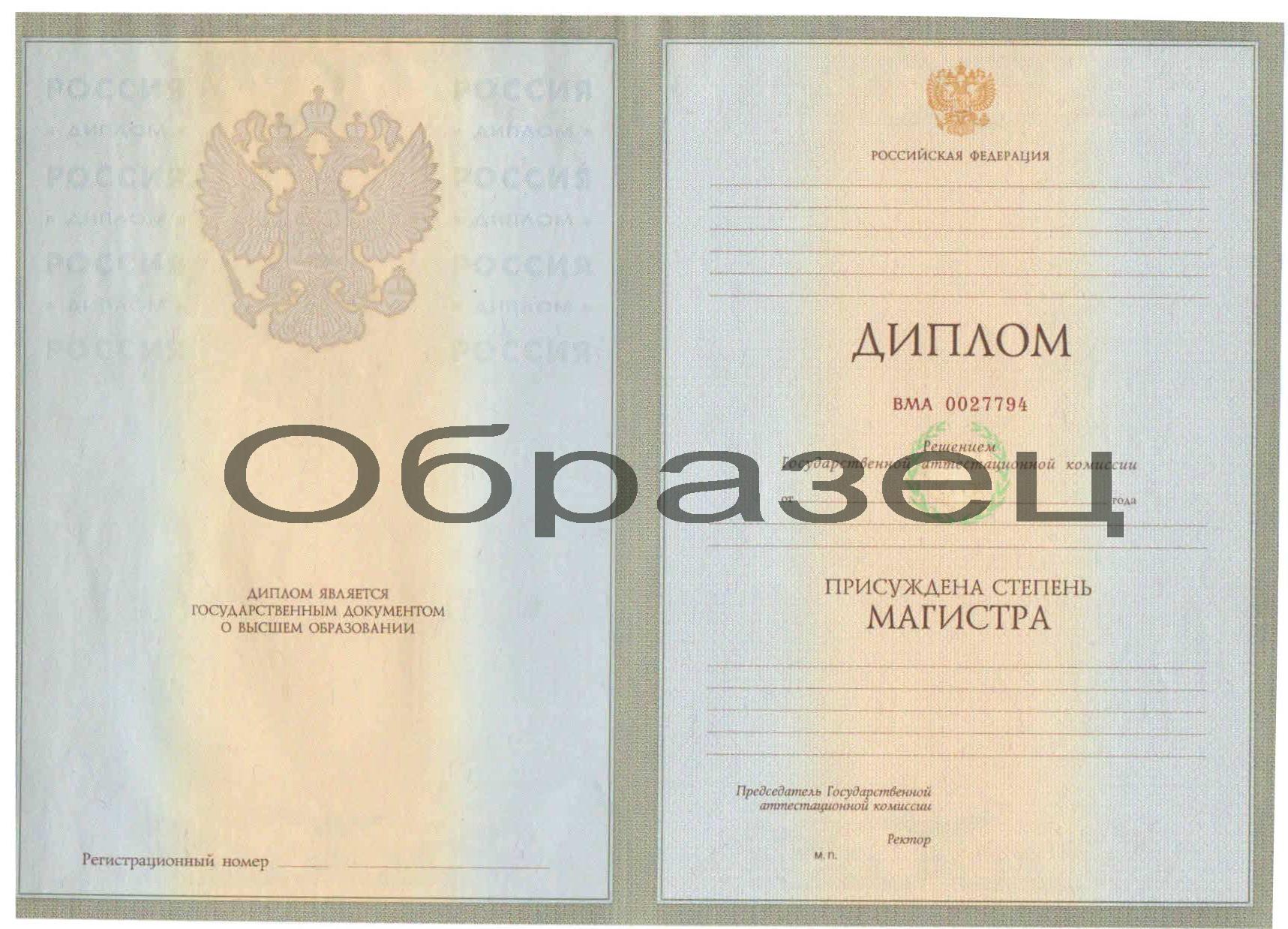 Курский государственный университет Образец диплома магистра
